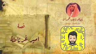 نآيف حمدان - أمير غرناطة والراهبه