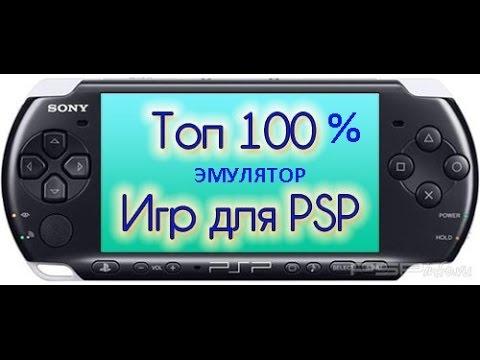 Топ игр на эмулятор PSP 100% эмулируемые (1 часть)