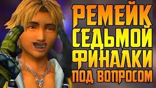 РЕМЕЙК FINAL FANTASY 7 ПОД ВОПРОСОМ