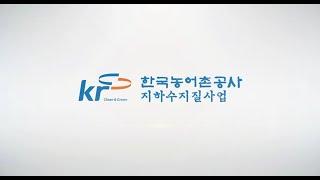 [한국농어촌공사] 지하수지질사업 홍보영상(2020)
