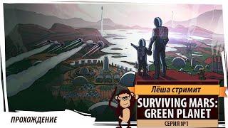 Surviving Mars Green Planet Серия 1 Пора сделать Марс зелёным