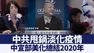 2020年 在黨媒宣傳中變美?|@新唐人亞太電視台NTDAPTV |20201224 - YouTube