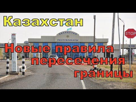 Новые правила пересечения границы Казахстана. Открытие границ Казахстана.