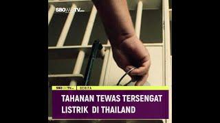 TAHANAN TEWAS TERSENGAT LISTRIK TEMBOK PENJARA DI THAILAND #videotext