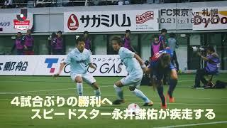 3戦未勝利のFC東京が13位に浮上した札幌を迎える 明治安田生命J1リー...