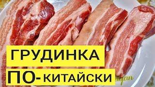 Мясо по китайски. Пальчики оближешь! ОООчень вкусно.
