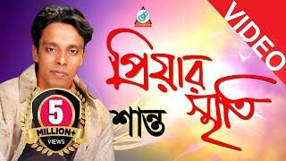 Shanto - Priyar Smrity | প্রিয়ার স্মৃতি | New Bangla Song 2018 | Sangeeta