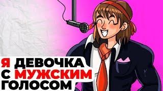 Я девочка с мужским голосом | Анимированная история про мой концерт
