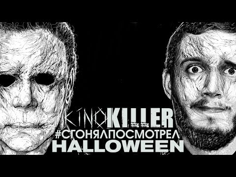 "Обзор фильма ""Хэллоуин"" [#сгонялпосмотрел] - KinoKiller"