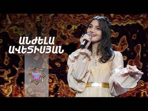 Ազգային երգիչ/National Singer 2019-Season 1-Episode 11/Gala Show 5/Anjela Avetisyan-Yaylavor Yars