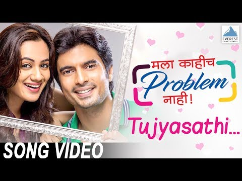 Tujyasathi Song - Mala Kahich Problem Nahi | New Marathi Songs 2017 | Spruha, Gashmeer