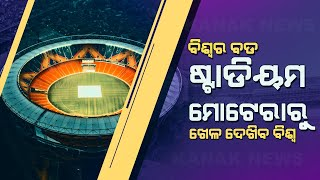 Special Report: World's Biggest Cricket Stadium Set For First Match