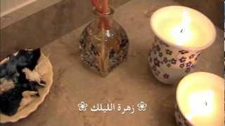 طريقتي في الحمام المغربي مع الخطوات و المنتجات