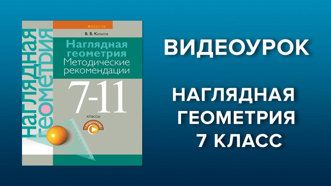 решебник по наглядной геометрии 7 класс казаков 2015