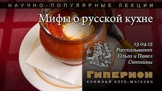 """""""Мифы о русской кухне"""". """"Гиперион"""", 13.04.15"""
