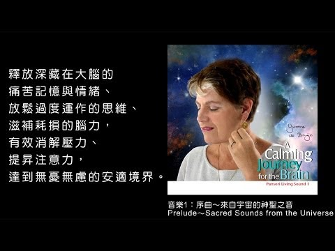 Yvonne de Bruijn-全腦活化音樂-大腦放鬆之旅 / Pansori Living Sound -A Calming Journey for the Brain