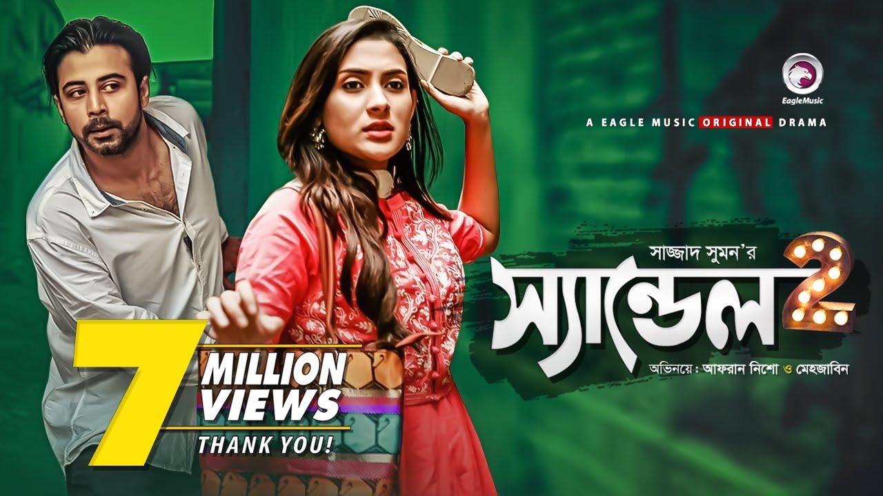 Sandal 2 | Afran Nisho | Mehazabien Chowdhury