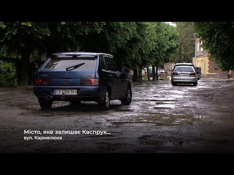 Чернівецький Промінь: Місто, яке нам залишає Каспрук... вулиця Кармелюка