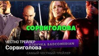 Badcomedian — Сорвиголова [Честный Трейлер]