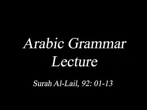 Arabic Grammar Lecture: Surah Al Lail; 92 : 01 - 13 (Urdu)