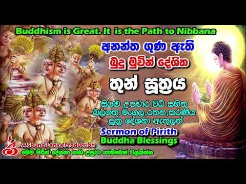 තුන් සූත්රය Anantha Guna Ethi Thun Suthraya Mangala Rathana Karaneeya Suthra Deshana