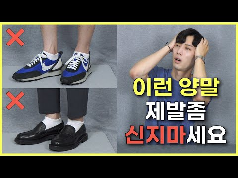 신발이 더 예뻐 보이는 올바른 양말 선택 꿀팁 (페이크삭스, 발목양말..)