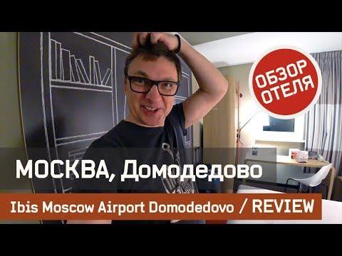Ibis Hotel Moscow Domodedovo Обзор Отеля Ибис Москва Аэропорт Домодедово