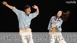 '렁스(Lungs)' 신화 김동완(Shinhwa Kim Dongwan)·이진희(Lee Jinhee) '지금 …