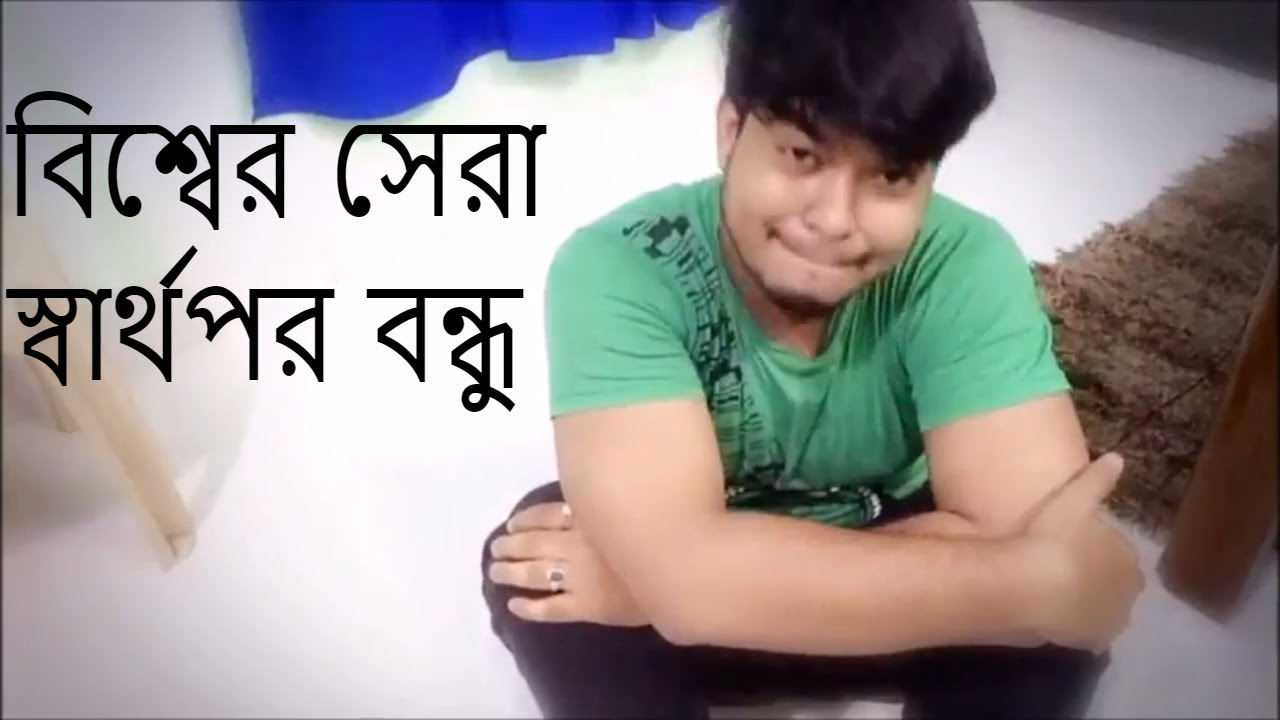 The Selfish Best Friends In The World ব শ ব র স র