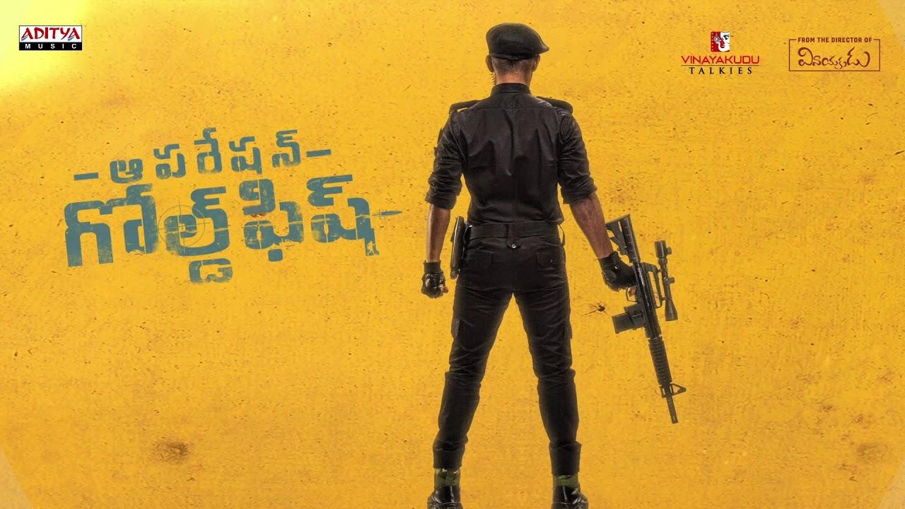 operation-gold-fish-movie-sai-kumar-son-aadhi-saik
