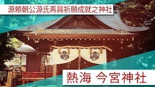 熱海 今宮神社 静岡県熱海市桜町3−29 撮影日:2016年11月24日 使用楽...