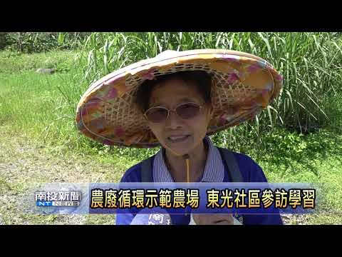 南投新聞 魚池東光參訪農廢再利用