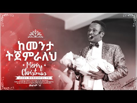 ከመንታ ትጀምራለህ Apostle Israel Dansa /Jesus Wonderful tv