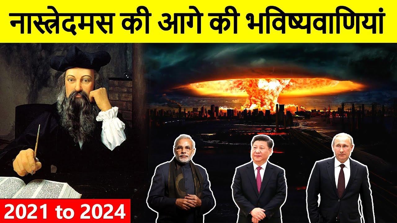 Download Nostradamus and His Prediction Explain in Hindi - नास्त्रेदमस की भविष्यवाणियां