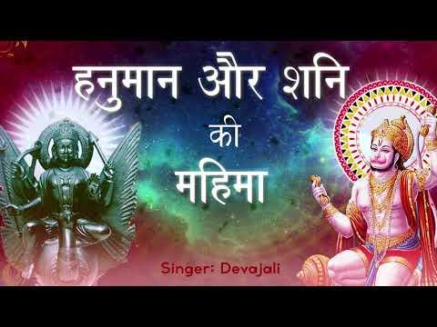 hanuman Shani mantra | जय शनि हनुमान की महिमा | हर शनिवार सुने ये मंत्र thumbnail