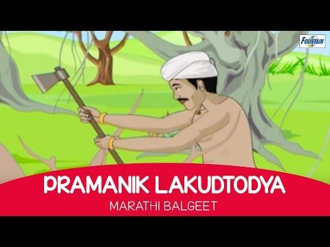 Pramanik Lakudtodya - Marathi Balgeet & Badbad Geete   Marathi Kids Songs, Rhymes For Children