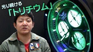 腕時計のトリチウム機能についてー光る時計トリチウムの紹介ー