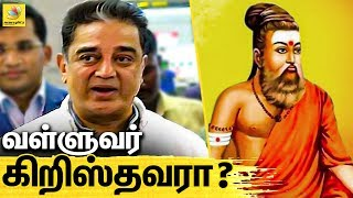 திருவள்ளுவர் கிறிஸ்துவரான்னு நானே... | Kamal Latest Speech On Thiruvalluvar | Rajinikanth