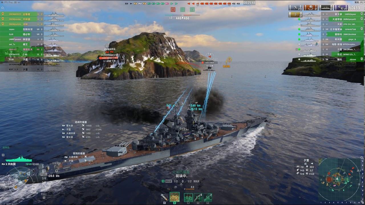 戰艦世界 共和國副炮流 讓所有船被我追著跑吧 - YouTube