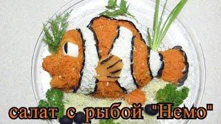 """Салат с рыбой """"Немо""""  на новый год"""