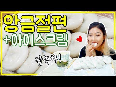 [편집] 떡+아이스크림이 돌아왔다! 앙금절편 먹방♡ Korean Mochi&Ice Cream Mukbang