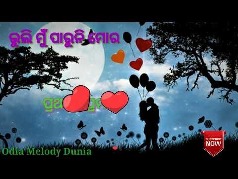 Bhuli Mu Paruni Mora Prathama Prema Ku Odia sad WhatsApp status