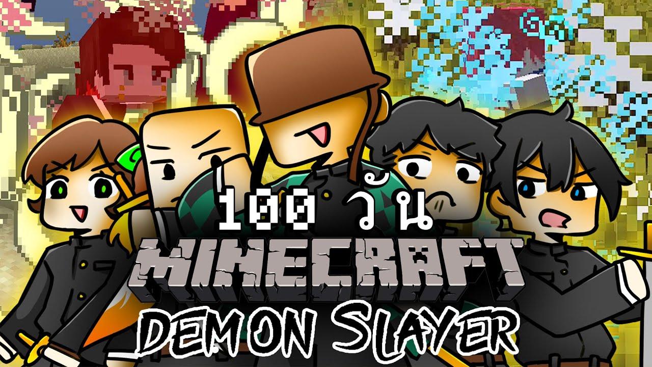 จะเกิดอะไรขึ้น!! เอาชีวิตรอด 100 ในโลกดาบพิฆาตอสูร EP.2 | Minecraft Demon Slayer