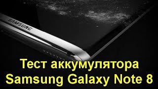 Тест аккумулятора Samsung Galaxy Note 8: показатели автономности и сравнение с iPhone 7+(, 2017-10-09T16:33:34.000Z)