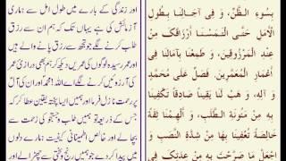Dua 29 Tangi e Rizq ki moqa par padhne ki dua (AL-SAHIFAT AL-SAJJADIYYA)