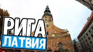 Рига (Латвия) | Тур в Скандинавию. День 5