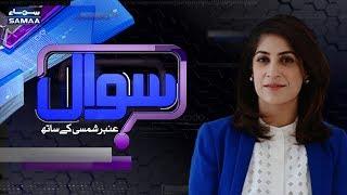 Asif Ali Zardari Ki Demand | Sawal with Amber Shamsi | Samaa TV | 14 January 2019