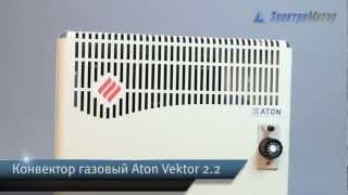 Котел газовый напольный ATON Vektor 2,2
