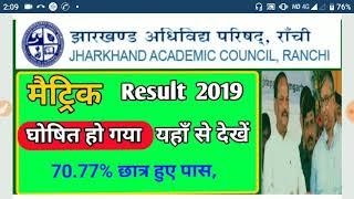 Jac 10th result 2019 | jac matric result 2019 | Jharkhand board matric result 2019 आ गया देखें अपना