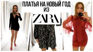 Шоппинг Влог 7 Новогодних Платьев от ZARA В чём встречать Новый Год 2021